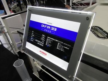 ヤマハ DFR-33 写真