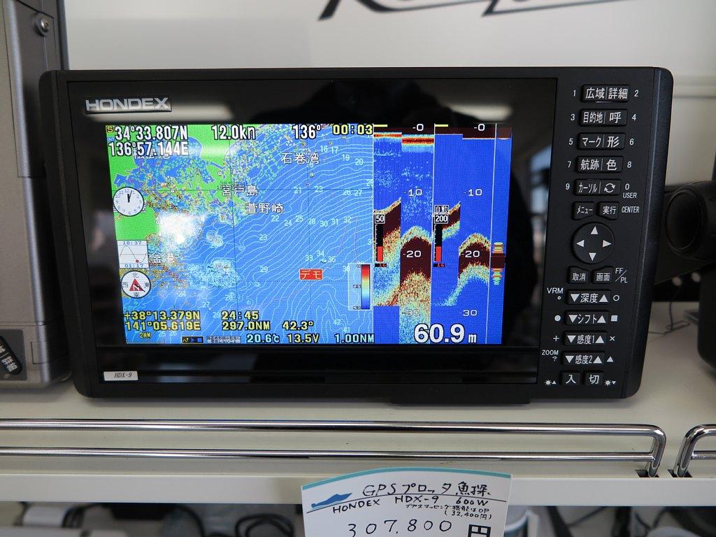 GPS魚探、HDX9
