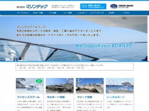 screencapture-www-marine-tec-jp-1464008340165
