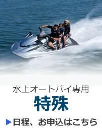 ボート免許 特殊小型