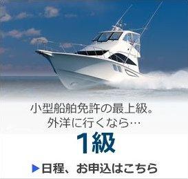 ボート免許 1級