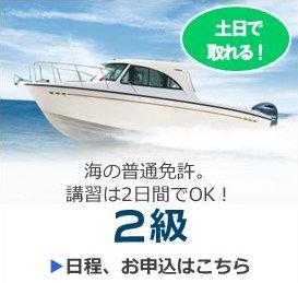 ボート免許 2級