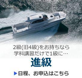ボート免許 1級進級