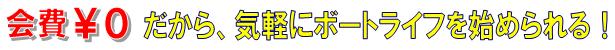レンタルボート月会費0円