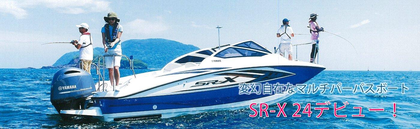 ヤマハSR-X 24